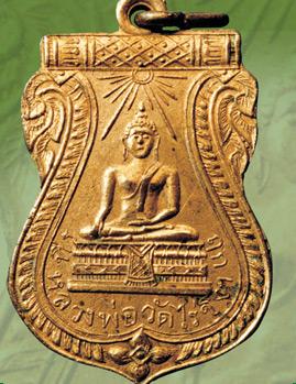 เหรียญพระพุทธชินราช