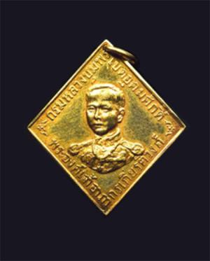 เหรียญกรมหลวงชุมพรเขตอุดมศักด์ิ