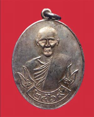 เหรียญหลวงปู่ขาว
