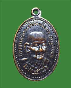 เหรียญหลวงปู่ทอง
