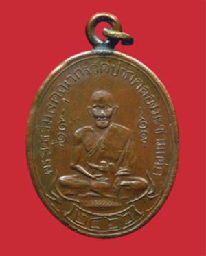 เหรียญหลวงปู่ศุข