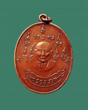 เหรียญหลวงพ่อหรุ่น